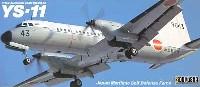 童友社コレクション旅客機YS-11 J.M.S.D.F. 海上自衛隊