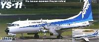 童友社コレクション旅客機YS-11 ANK(エアーニッポン)