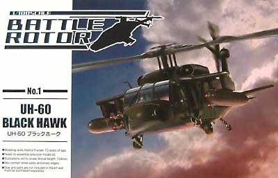 UH-60 ブラックホークプラモデル(アオシマバトルローターシリーズNo.001)商品画像