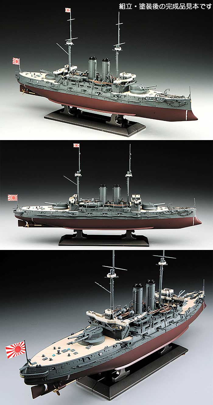 日本海軍 戦艦 三笠 日本海海戦プラモデル(ハセガワ1/350 Z帯No.021)商品画像_3