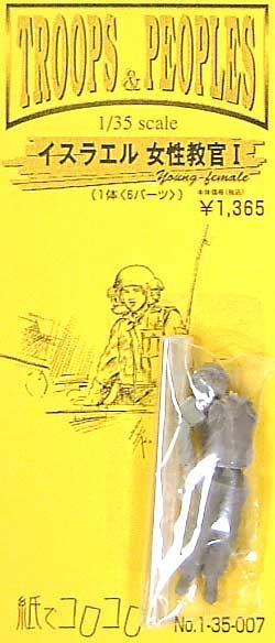 イスラエル 女性教官 1プラモデル(紙でコロコロ1/35 TROOPS & PEOPLESNo.1-35-007)商品画像