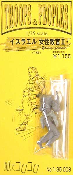 イスラエル 女性教官 2プラモデル(紙でコロコロ1/35 TROOPS & PEOPLESNo.1-35-008)商品画像