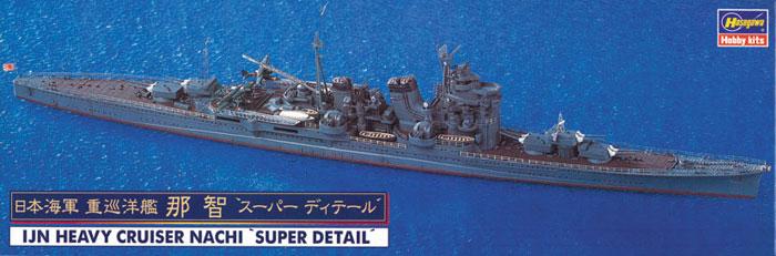 日本海軍 重巡洋艦 那智 スーパーディテールプラモデル(ハセガワ1/700 ウォーターラインシリーズ スーパーディテールNo.30018)商品画像