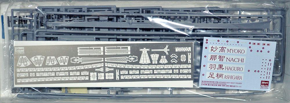 日本海軍 重巡洋艦 那智 スーパーディテールプラモデル(ハセガワ1/700 ウォーターラインシリーズ スーパーディテールNo.30018)商品画像_1