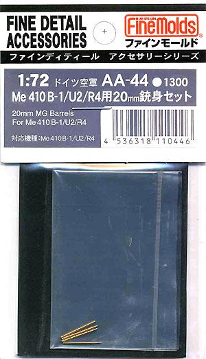 Me410B-1/U2/R4用 20mm機銃銃身セットエッチング(ファインモールド1/72 ファインデティール アクセサリーシリーズ(航空機用)No.AA-044)商品画像