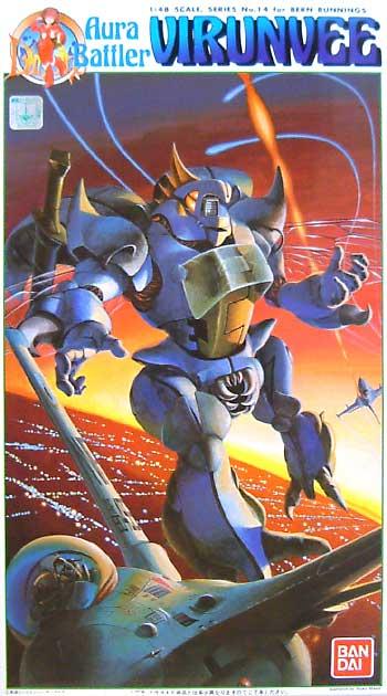 ビランビー (バーン・バニングス用)プラモデル(バンダイ聖戦士ダンバインシリーズNo.014)商品画像