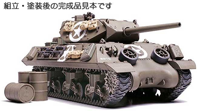 アメリカ M10 駆逐戦車 (中期型)プラモデル(タミヤ1/48 ミリタリーミニチュアシリーズNo.019)商品画像_3