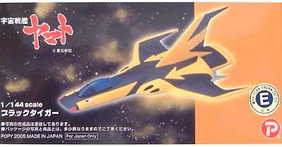 ブラックタイガーレジン(Bクラブ1/144 レジンキャストキットNo.2479)商品画像
