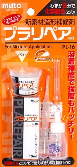 プラリペア (ホワイト)接着剤(mutoプラリペアNo.PL-016 ホワイト)商品画像
