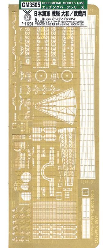 日本海軍戦艦 大和・武蔵用 ディテールアップパーツエッチング(ゴールドメダルモデル1/350 艦船用エッチングパーツシリーズNo.GM-3505)商品画像