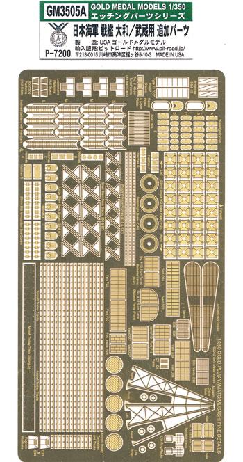 日本海軍戦艦 大和・武蔵用 追加デティールアップエッチング(ゴールドメダルモデル1/350 艦船用エッチングパーツシリーズNo.GM-3505A)商品画像