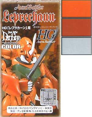HG レプラカーン用塗料(GSIクレオスダンバインカラーNo.CS806)商品画像