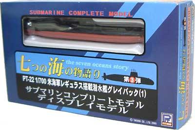 米海軍 レギュラス搭載潜水艦 グレイバック (1)完成品(ピットロード七つの海の物語りNo.PT-022)商品画像