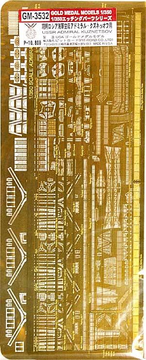 現用ロシア海軍 空母 アドミラル・クズネツォフ用エッチング(ゴールドメダルモデル1/350 艦船用エッチングパーツシリーズNo.GM-3532)商品画像