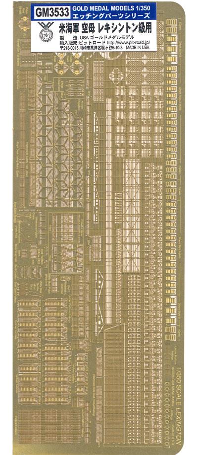 米海軍 空母 レキシントン用 エッチングパーツエッチング(ゴールドメダルモデル1/350 艦船用エッチングパーツシリーズNo.GM3533)商品画像