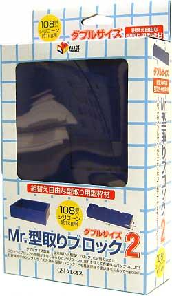 Mr.型取りブロック 2 (ダブルサイズ)ツール(GSIクレオスVANCE・マテリアルNo.VM005)商品画像