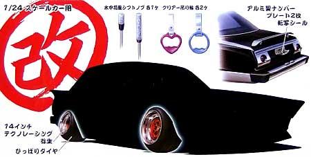 弥生 と 改パーツプラモデル(アオシマ1/24 旧車 改 パーツNo.003)商品画像