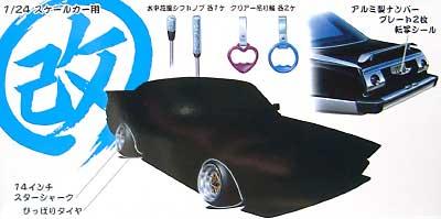 スターシャークと改パーツプラモデル(アオシマ1/24 旧車 改 パーツNo.005)商品画像