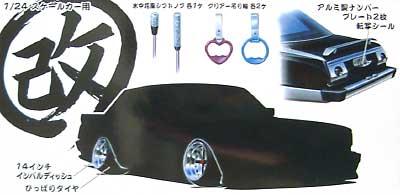 インパルと改パーツプラモデル(アオシマ1/24 旧車 改 パーツNo.008)商品画像