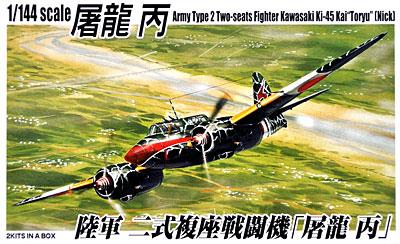陸軍 二式複座戦闘機 屠龍 丙プラモデル(アオシマ1/144 双発小隊シリーズNo.010)商品画像