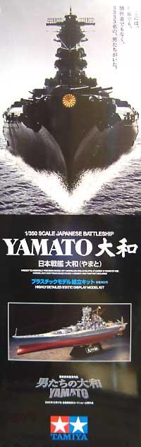 日本戦艦 大和 (男たちの大和特別パッケージ)プラモデル(タミヤ1/350 艦船シリーズ)商品画像