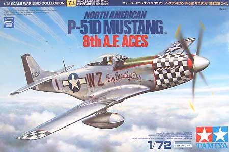 ノースアメリカン P-51D マスタング 第8空軍エースプラモデル(タミヤ1/72 ウォーバードコレクションNo.073)商品画像