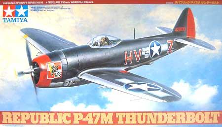 リパブリック P-47M サンダーボルトプラモデル(タミヤ1/48 傑作機シリーズNo.096)商品画像