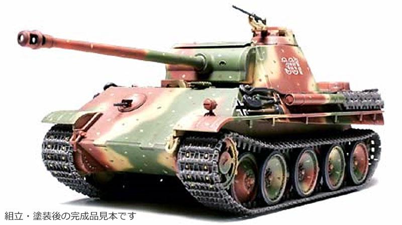 ドイツ 5号戦車 パンサーG型プラモデル(タミヤ1/48 ミリタリーミニチュアシリーズNo.020)商品画像_1