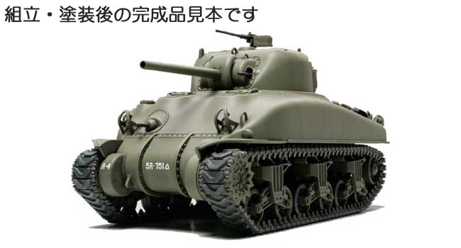 アメリカ M4A1 シャーマン戦車プラモデル(タミヤ1/48 ミリタリーミニチュアシリーズNo.023)商品画像_3