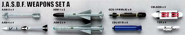 航空自衛隊 ウェポンセット Aプラモデル(ハセガワ1/48 エアクラフト イン アクション シリーズNo.X48-010)商品画像_1