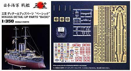 三笠 ディテールアップパーツ ベーシックエッチング(ハセガワ1/350 QG帯シリーズNo.QG007)商品画像
