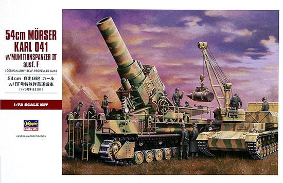 54cm自走臼砲 カール w/4号特殊弾薬運搬車プラモデル(ハセガワ1/72 ミニボックスシリーズNo.MT056)商品画像