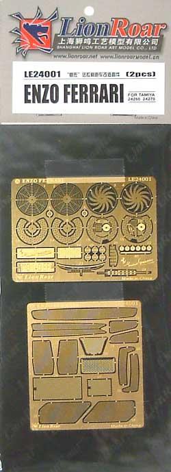 エンツォ フェラーリ用 エッチングパーツセットエッチング(ライオンロア1/24 カーモデル用エッチングパーツNo.LE24001)商品画像