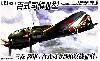 三菱 陸軍 百式司令部偵察機 3型