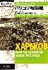 ハリコフ攻防戦 -1942年5月 死の瀬戸際で達成された勝利-