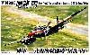陸軍 二式複座戦闘機 屠龍 丙