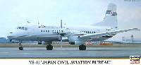 ハセガワ1/144 飛行機 限定生産YS-11 航空局 管制保安部