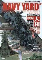 ネイビーヤード Vol.1 (アーマーモデリング8月号別冊)