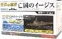 世界の艦船 亡国のイージス 渥美バージョン (1BOX=9個入)