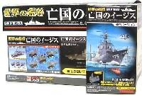 世界の艦船 亡国のイージス 仙石バージョン (1BOX)