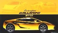 フジミ1/24 リアルスポーツカー シリーズ (SPOT)ランボルギーニ ガヤルド MY05