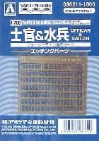 アオシマ1/700 ウォーターライン ディテールアップパーツ士官 & 水兵 (エッチングパーツ)