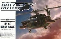 アオシマバトルローターシリーズUH-60 ブラックホーク