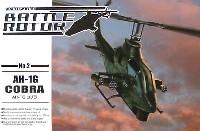 アオシマバトルローターシリーズAH-1G コブラ