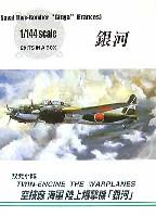 アオシマ1/144 双発小隊シリーズ空技廠 海軍陸上爆撃機 銀河