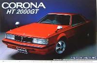 アオシマ1/24 ザ・ベストカーヴィンテージコロナ HT 2000 GT (T140系/1982年式)