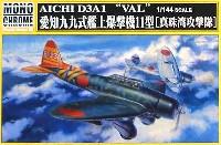 愛知九九式艦上爆撃機 11型 真珠湾攻撃隊