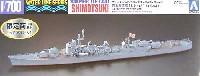 アオシマ1/700 ウォーターラインシリーズ スーパーディテール日本駆逐艦 霜月 1944 (スーパーデティール)