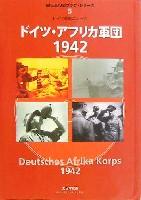 ドイツ週間ニュース ドイツ・アフリカ軍団 1942