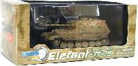 ドラゴン1/72 ドラゴンアーマーシリーズSd.Kfz.184 エレファントw/ツィメリット 第653重戦車駆逐大隊ロシア/ポーランド1944